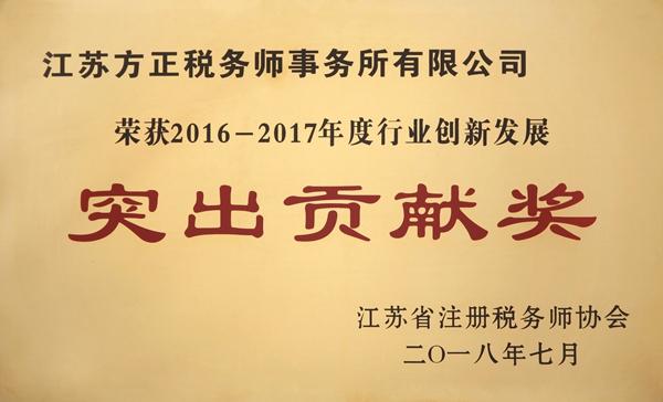 喜报:江苏方正税务师事务所喜获江苏省注册税务师行业表彰