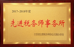 江苏方正税务师事务所喜获无锡市注税行业先进表彰