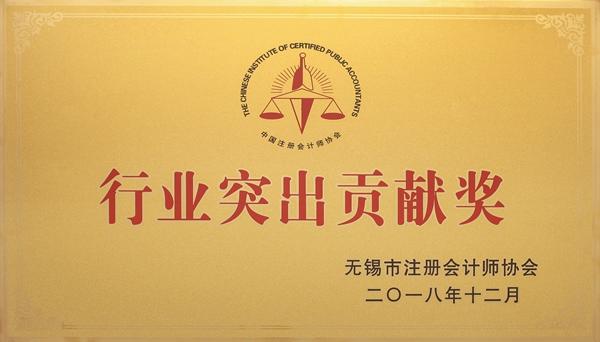 方盛會計師事務所榮獲行業服務突出貢獻獎