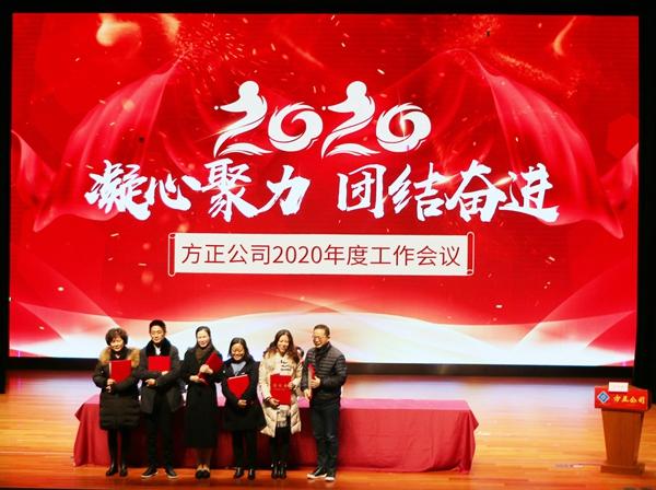方正公司隆重召开2020年度工作会议